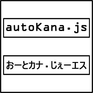 autoKana.js:入力文字を自動でひらがな・カタカナ文字補完してくれるjs