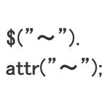 jQueryの.attrでページ内のリンク(URL)から指定文字列を含むaタグのtarget属性を「_blank」に変更