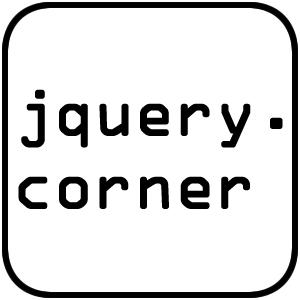 jquery.corner:指定エリアを角丸にするJs