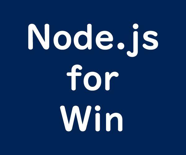 Node.jsのインストール – Windows環境でnpm-scripts