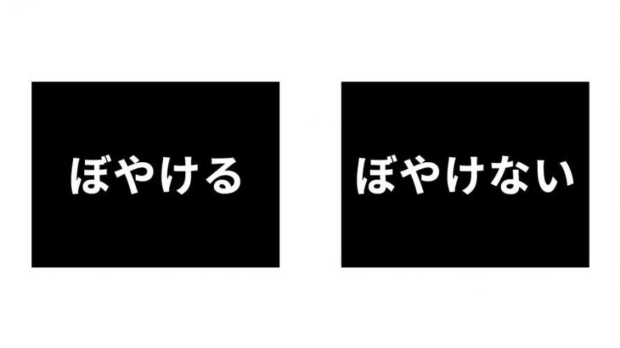 Chromeで画像を縮小表示したときの画像のぼやけを解消する方法