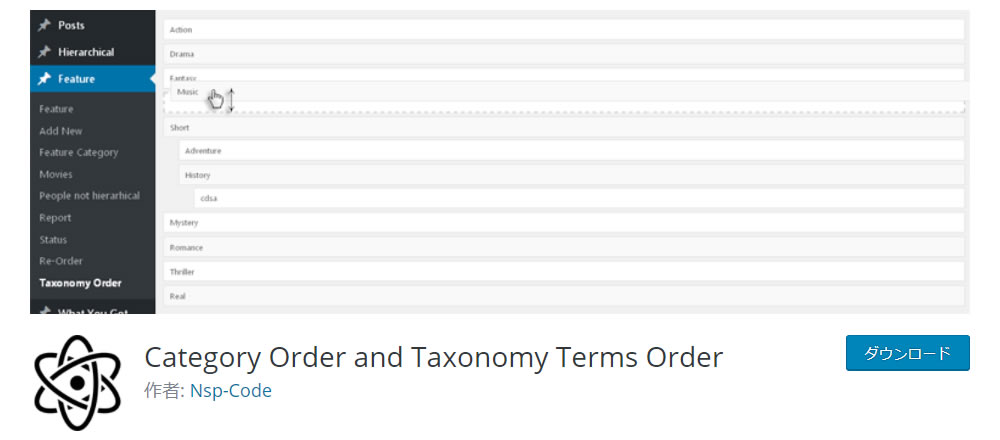 「Category Order and Taxonomy Terms Order」プラグインイメージ