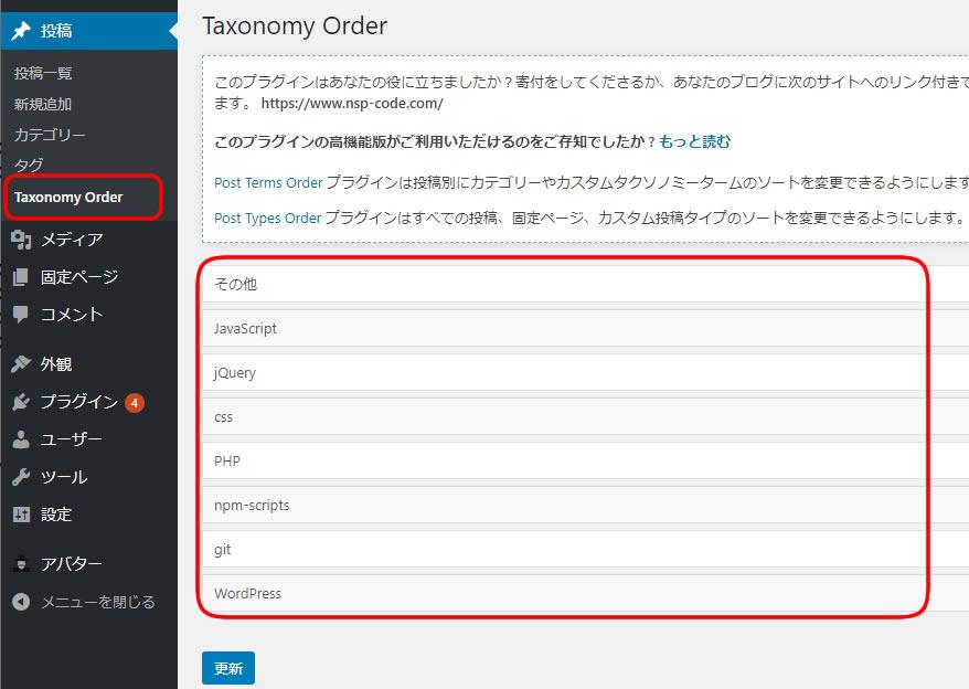 Taxonomy Orderで並び順を変更イメージ