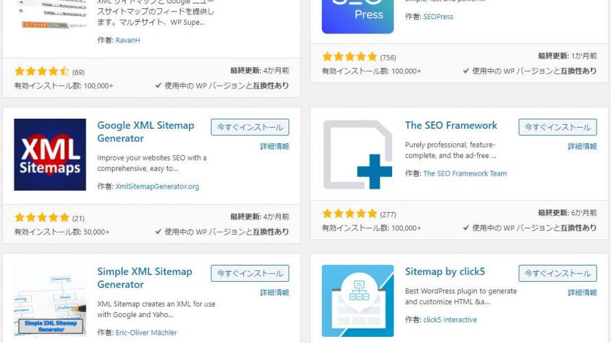 XML Sitemap & Google News用のXMLサイトマップ出力する方法【WordPressプラグイン】