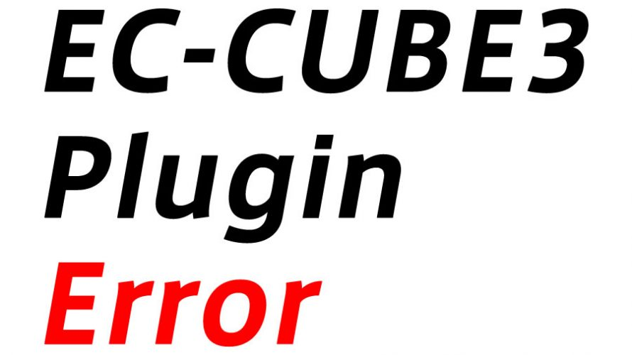 【EC-CUBE3】プラグインアップロードエラー:config.yml not found or syntax errorの解決方法