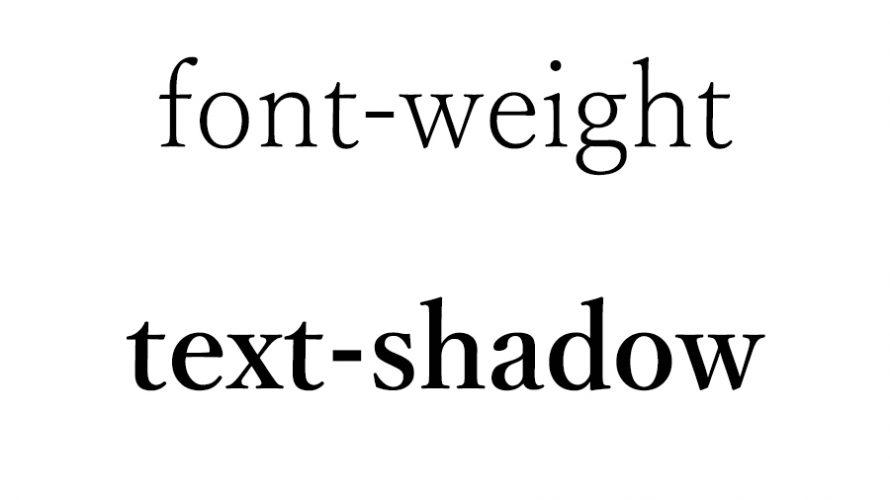 文字の太さをfont-weight以外にtext-shadowを使ってさらに太くする方法