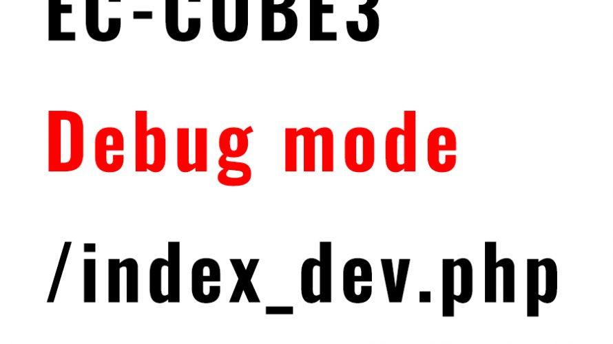 EC-CUBE3のエラー原因を表示する方法【デバッグモード】