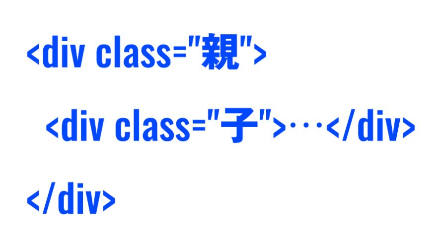 幅(width)固定の親要素タグ内の子要素タグ幅を親要素幅より大きく(width=100%)する方法
