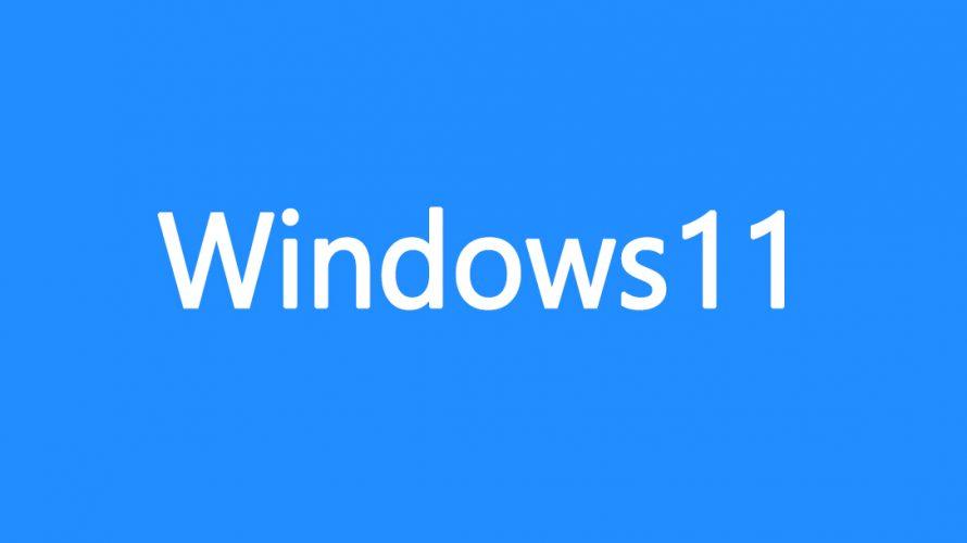 Windows11が2021年後半リリース予定【OSインストールシステム要件】