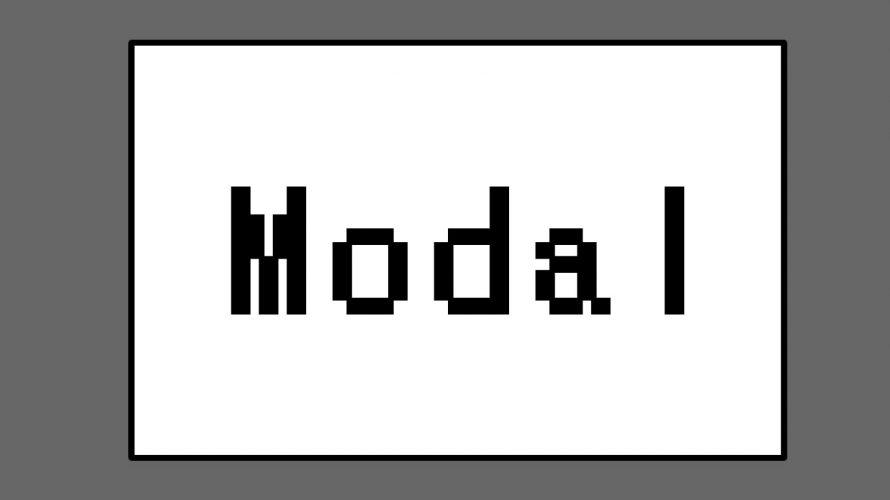 JavaScriptでモーダル表示する方法【プラグイン、jQuery不使用】