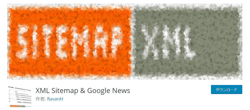 「XML Sitemap & Google News」プラグインイメージ