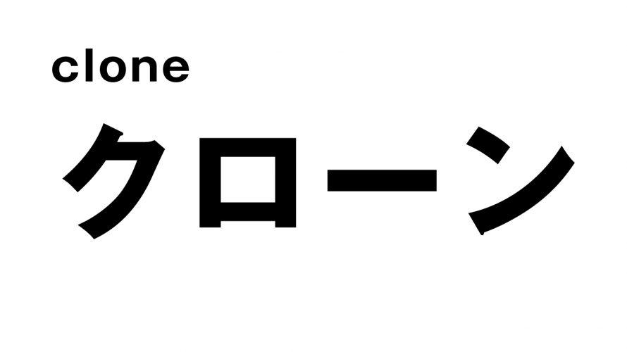 既存のタグ要素を複製する方法【clone】