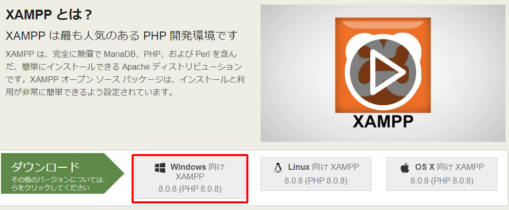 XAMPP公式サイトイメージ