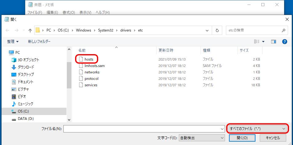 メモ帳ファイル選択イメージ