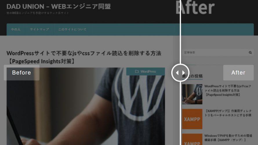 【JavaScript】ビフォー・アフター画像をわかりやすく比較するプラグイン(TwentyTwenty)