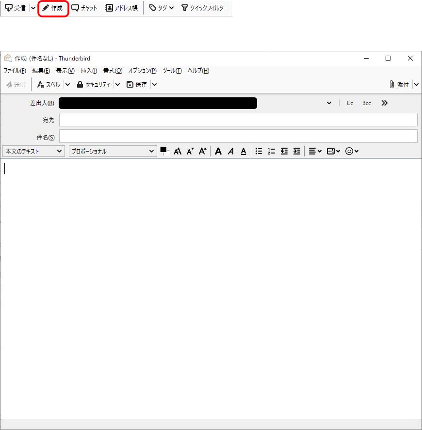 メールの「作成」イメージ