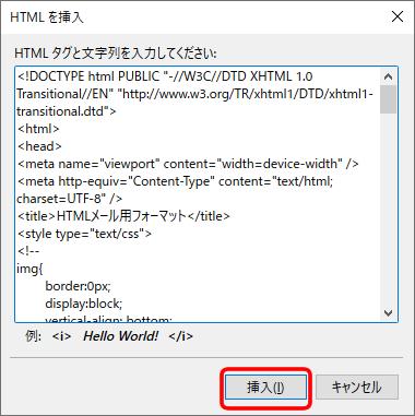 「HTMLの挿入」イメージ
