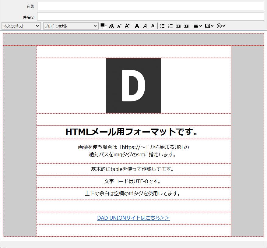 HTMLメール表示イメージ
