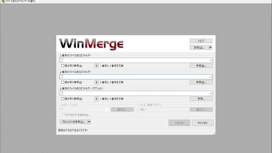 ファイルやフォルダの比較ができてマージもできるソフトWinMerge