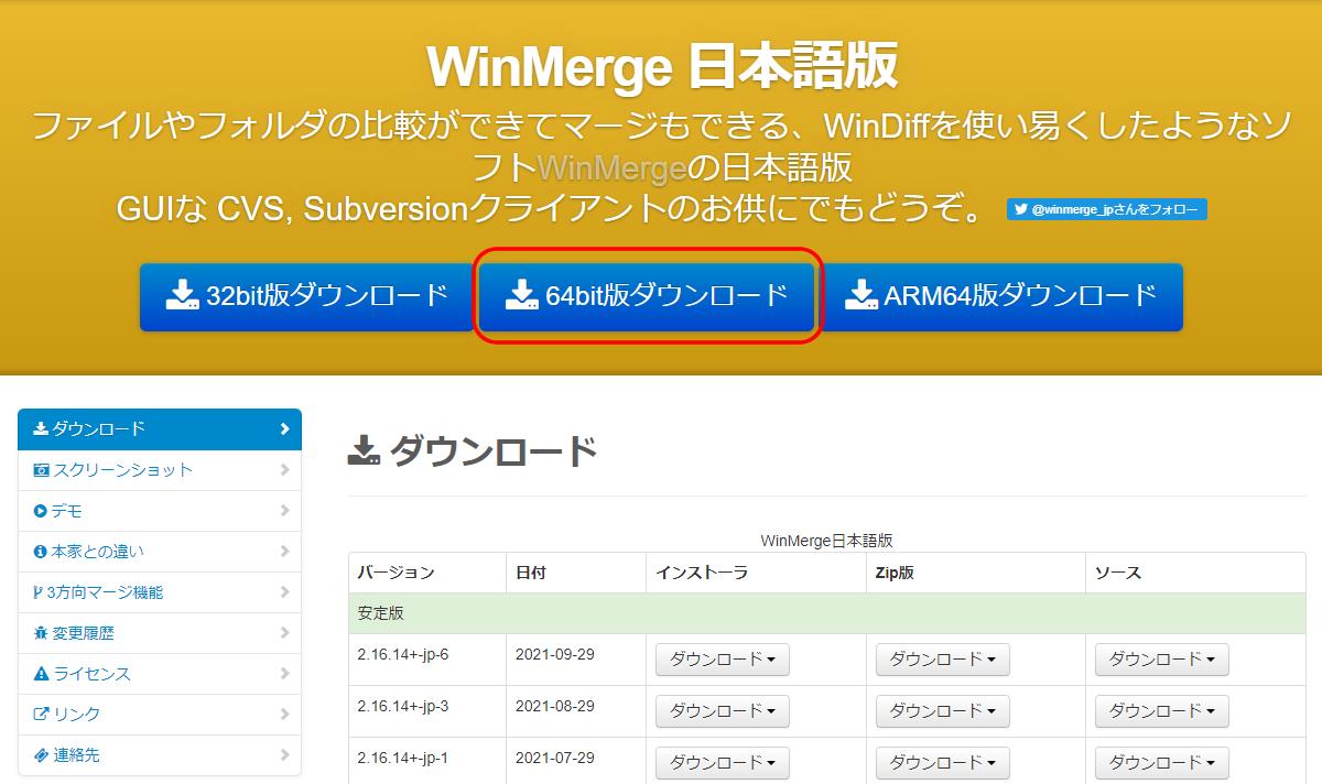 WinMergeをダウンロードイメージ