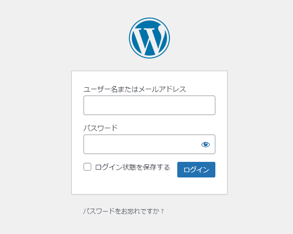 WordPressのログインユーザー名またはメールアドレスを忘れてしまった時