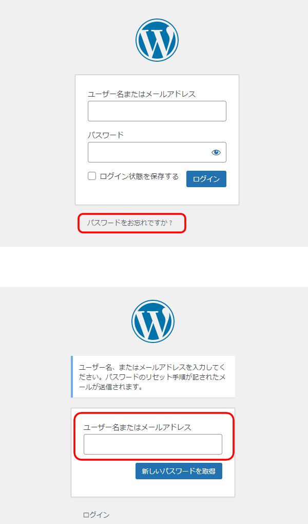 WordPressパスワードをお忘れですか?画面イメージ